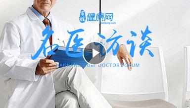 独家策划 名医访谈