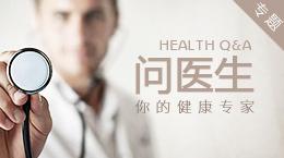 百姓健康网 问医生专题